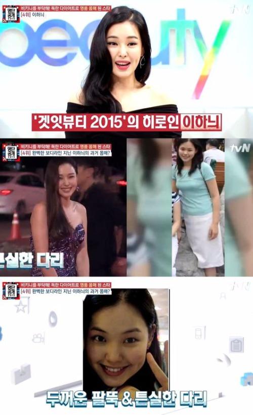 이하늬 오연서/사진=이하늬 오연서, 명단공개 방송 캡쳐