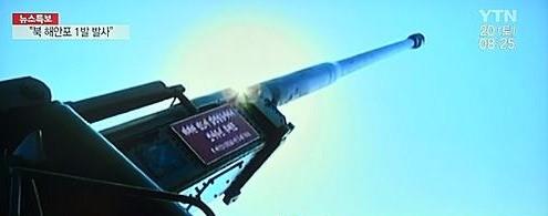 백령도 北 해안포 발사. YTN 캡처