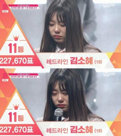 '프로듀스 101' 김소혜