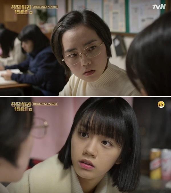 권은수, 류준열 저격 / 사진 = tvN 방송 캡처