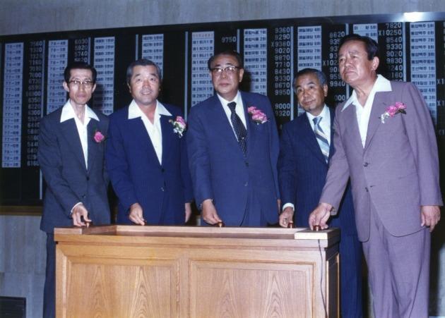 1979.7 증권거래소 여의도 이전기념식(사진=한국거래소)