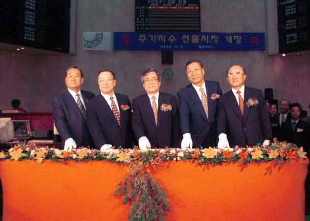 1996.5.3 주가지수선물시장 개장(사진=한국거래소)