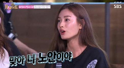 나나 /SBS 룸메이트 캡쳐