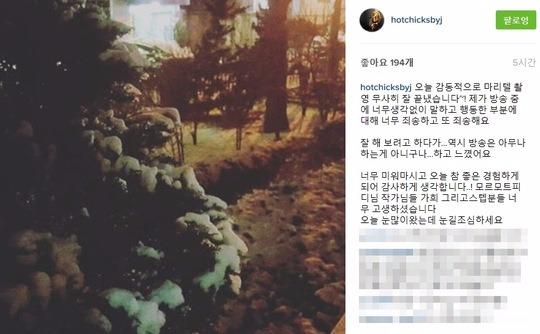배윤정 개인 계정 캡쳐