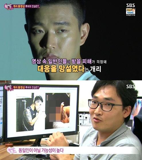 개리 동영상 최초 유포 의사 출신 공무원 징역 /SBS  화면