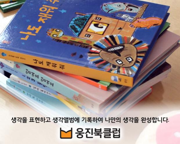 웅진북클럽, 출처 : 웅진씽크빅 홈페이지