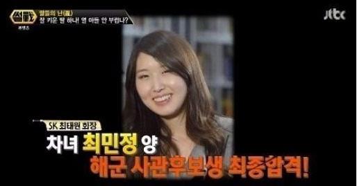 최태원 회장 딸 최민정 중위 /사진=방송캡쳐