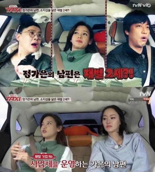 정가은 남편 / 사진=tvN '택시' 방송화면 캡처