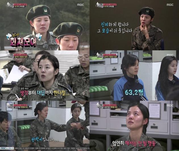 MBC '진짜 사나이'