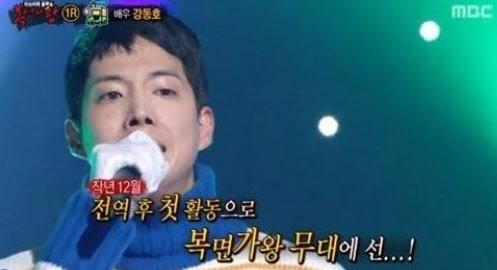 '복면가왕' 강동호, MBC화면 캡쳐
