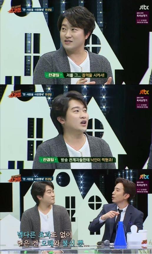 사진=JTBC '슈가맨' 방송화면 캡처