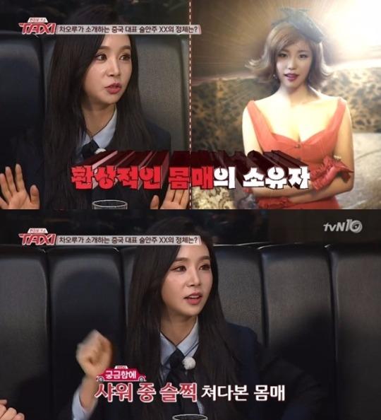 차오루 / 사진 = tvN 방송 캡처