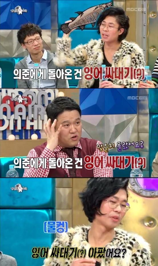 라디오스타 황의준/ MBC라디오스타 화면 캡쳐
