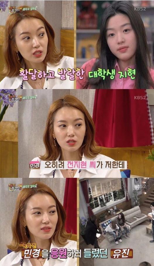 사진=KBS '해피투게더3' 방송화면 캡처