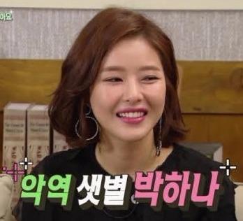 해피투게더 박하나 해피투게더 박하나 / KBS 방송 캡처