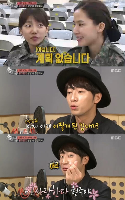 공현주 / 사진=MBC '일밤-진짜사나이' 방송화면 캡처
