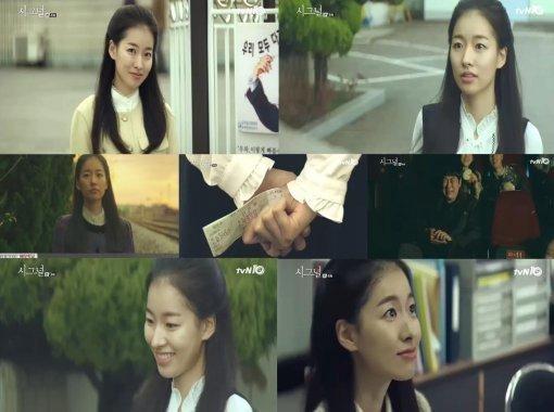 이시아 tvN '시그널' 출연 장면