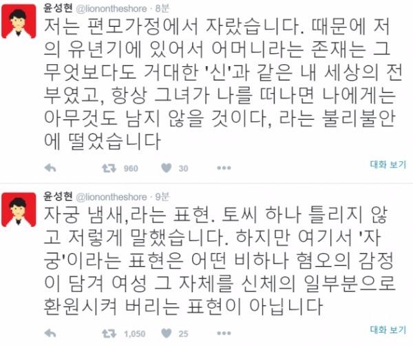 윤성현/ 사진=트위터 캡쳐