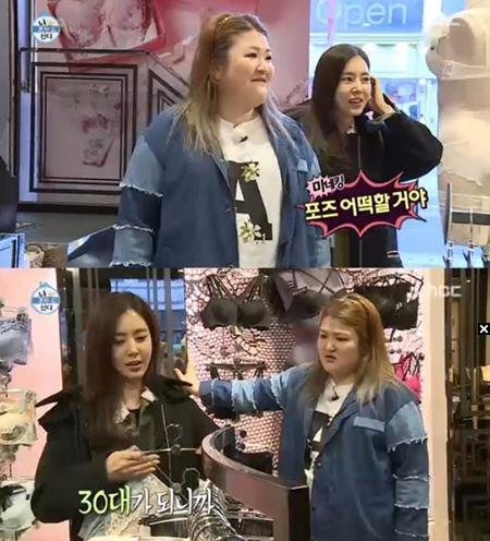 사진=MBC '나 혼자 산다' 방송화면 캠처