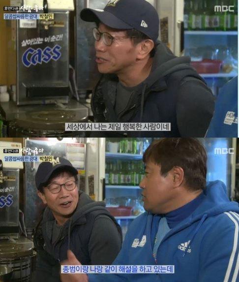 사진=방송화면/박철민
