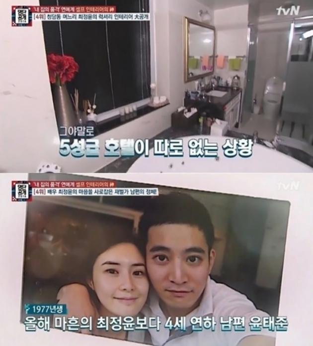 최정윤 / tvN 방송 캡처