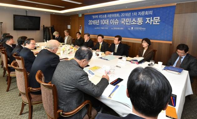 2016년도 제1차 '원자력 국민소통 자문위원회'가 지난달 19일 프레스센터에서 개최됐다.