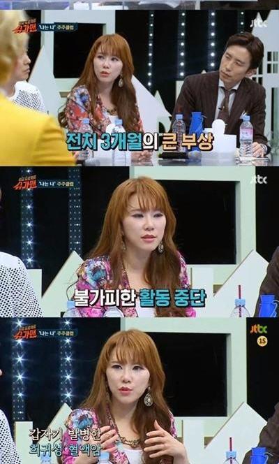 사진= JTBC  '슈가맨' 방송화면 캡처