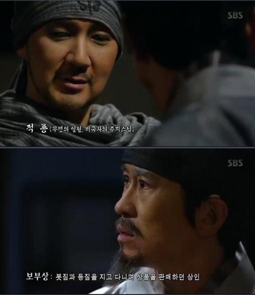 적룡 한상진, 백달원으로 /SBS '육룡이 나르샤'