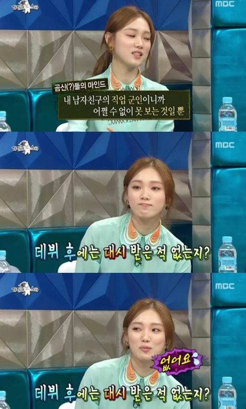 이성경 / 사진=MBC '라디오스타' 방송화면 캡처