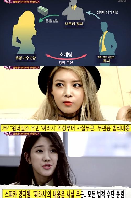 사진 = 한밤의 TV연예 방송 캡처