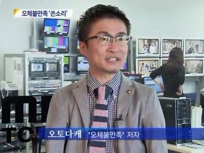 '오체불만족' 저자 오토다케 히로타다 / 사진 = MBC 방송 캡처