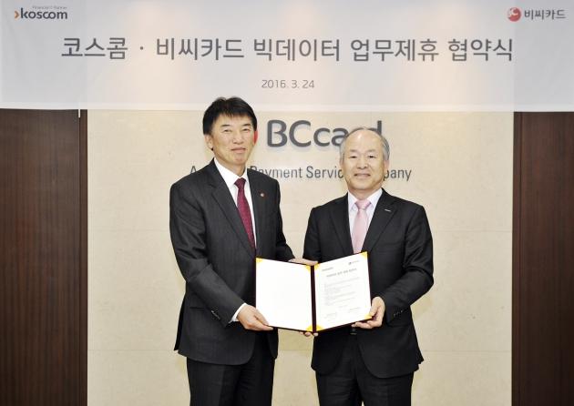 채종진 BC카드 부사장(왼쪽)과 정연대 코스콤 사장(오른쪽). 사진=코스콤
