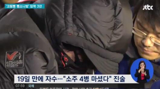 크림빵 뺑소니범 징역 3년 /사진=JTBC 방송화면