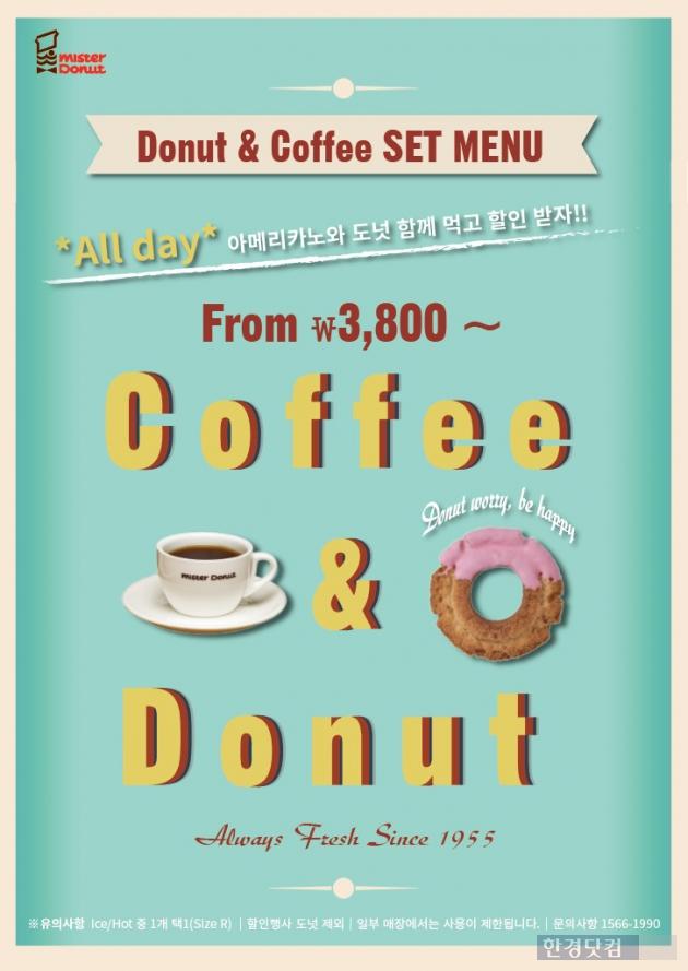 미스터도넛이 도넛&커피 세트를 판매한다. (자료 = 미스터도넛)