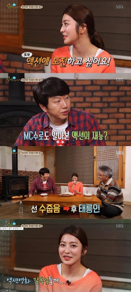 '식사하셨어요' 박세영 / 사진= SBS '잘 먹고 잘사는 법' 방송화면