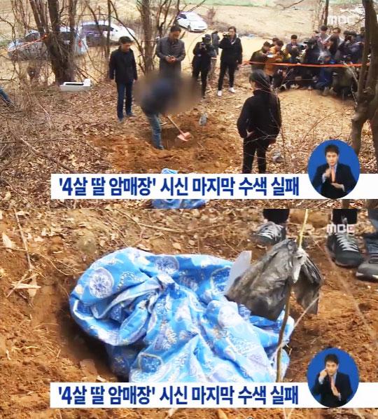 마지막 수색 실패 마지막 수색 실패 / MBC 방송 캡처