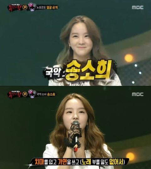 '복면가왕' 송소희 / 사진=MBC '복면가왕' 방송화면 캡처