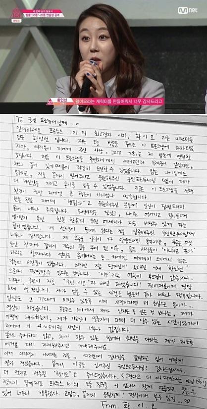 '프로듀스101' 황인선 황이모