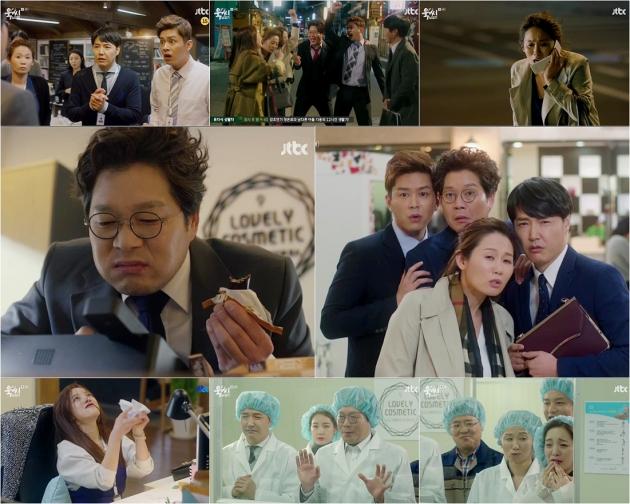 JTBC '욱씨남정기' 방송 캡처