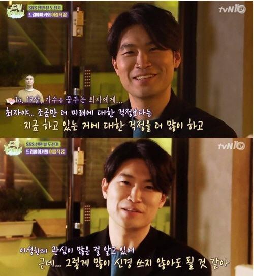 사진= tvN '드림플레이어' 방송 캡처