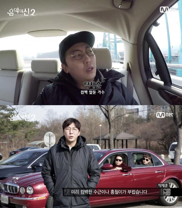 '음악의 신2' 탁재훈 /TV캐스트