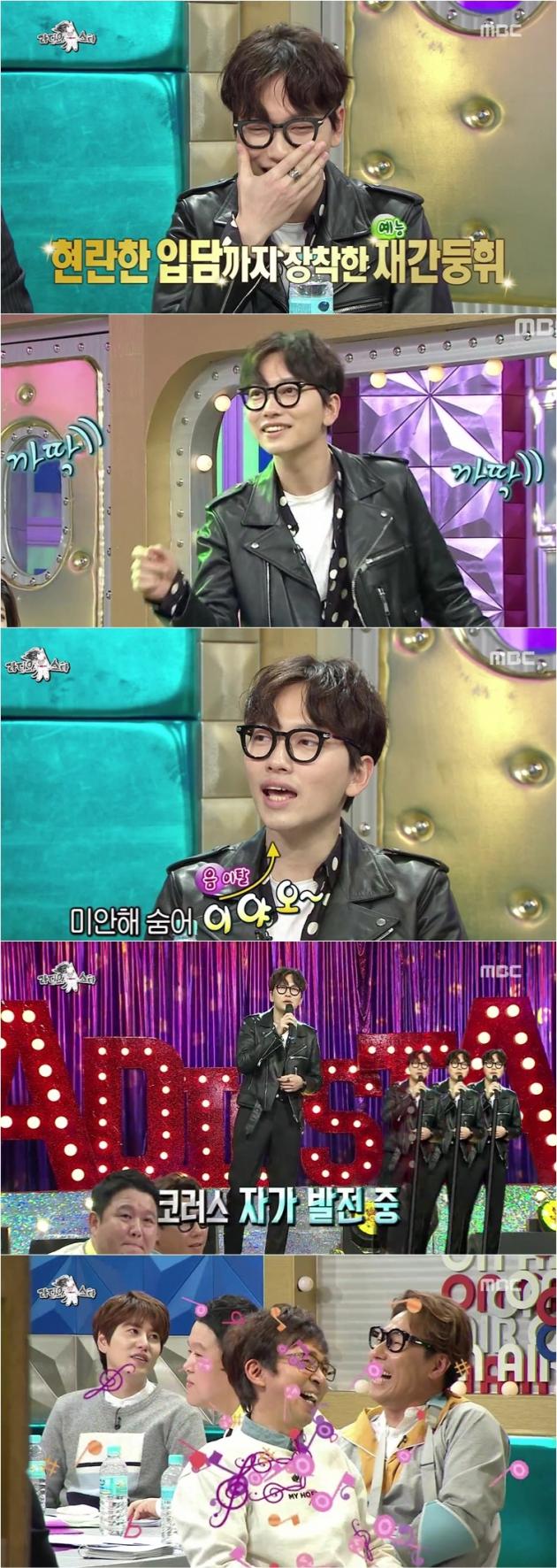 '라디오스타' 이동휘 /MBC