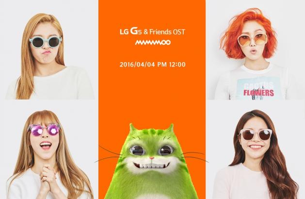 마마무, LG전자 G5 모델 /이제컴퍼니