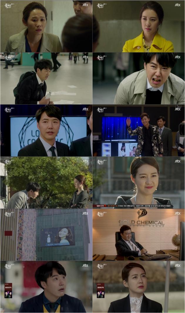 '욱씨남정기' 이요원 윤상현 /JTBC