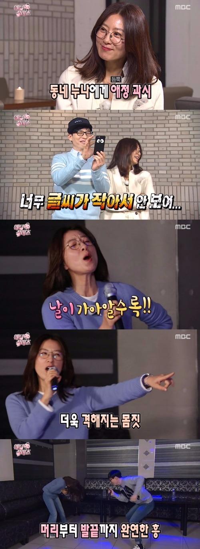 '무한도전' 김희애 동네누나 매력/ 사진 = MBC '무한도전' 방송화면