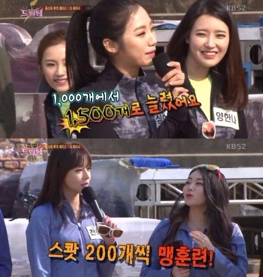 '출발 드림팀 시즌2' 심으뜸/ 사진 = KBS2 '출발 드림팀' 방송화면