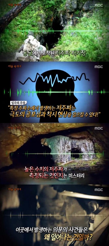 '서프라이즈' 러시아 동굴 / 사진 =  MBC '서프라이즈' 방송화면
