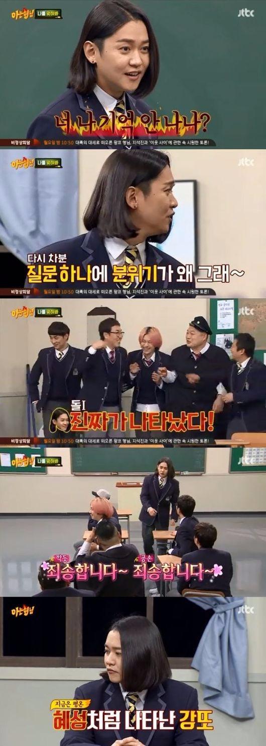 '아는형님' 강균성 / 사진 = JTBC '아는형님' 방송화면