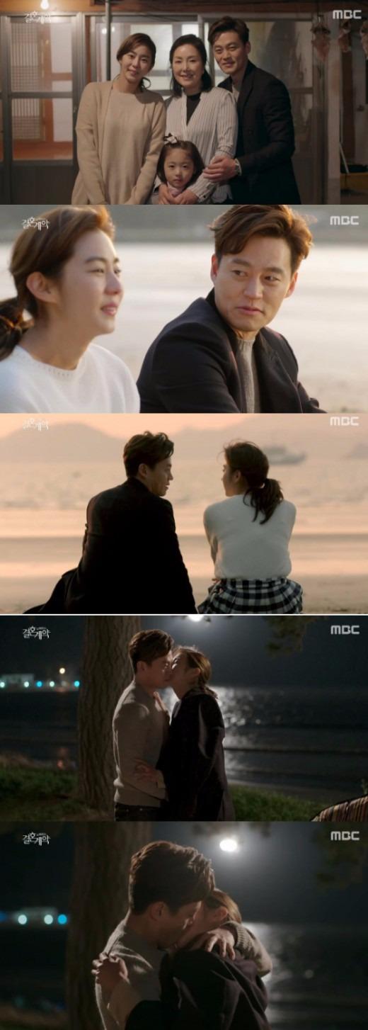'결혼계약' 유이·이서진 / 사진 = MBC '결혼계약' 방송화면