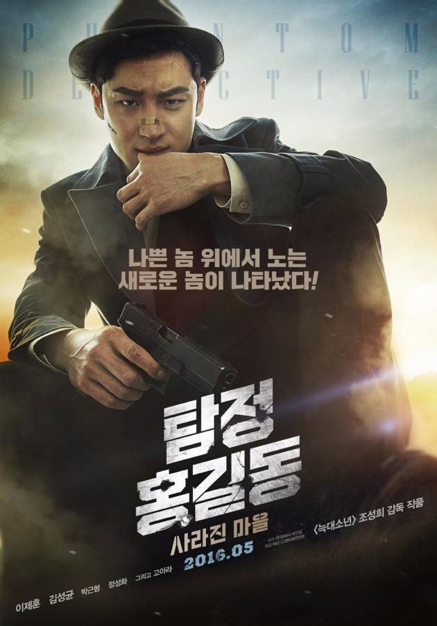 '탐정 홍길동: 사라진 마을' 이제훈 / 사진 = 영화 포스터